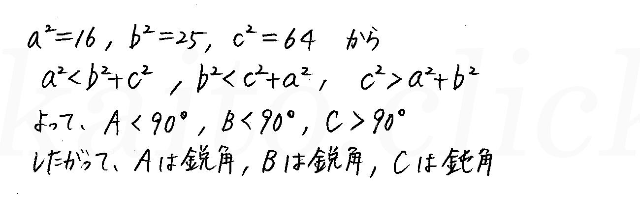 改訂版4STEP数学1-272解答