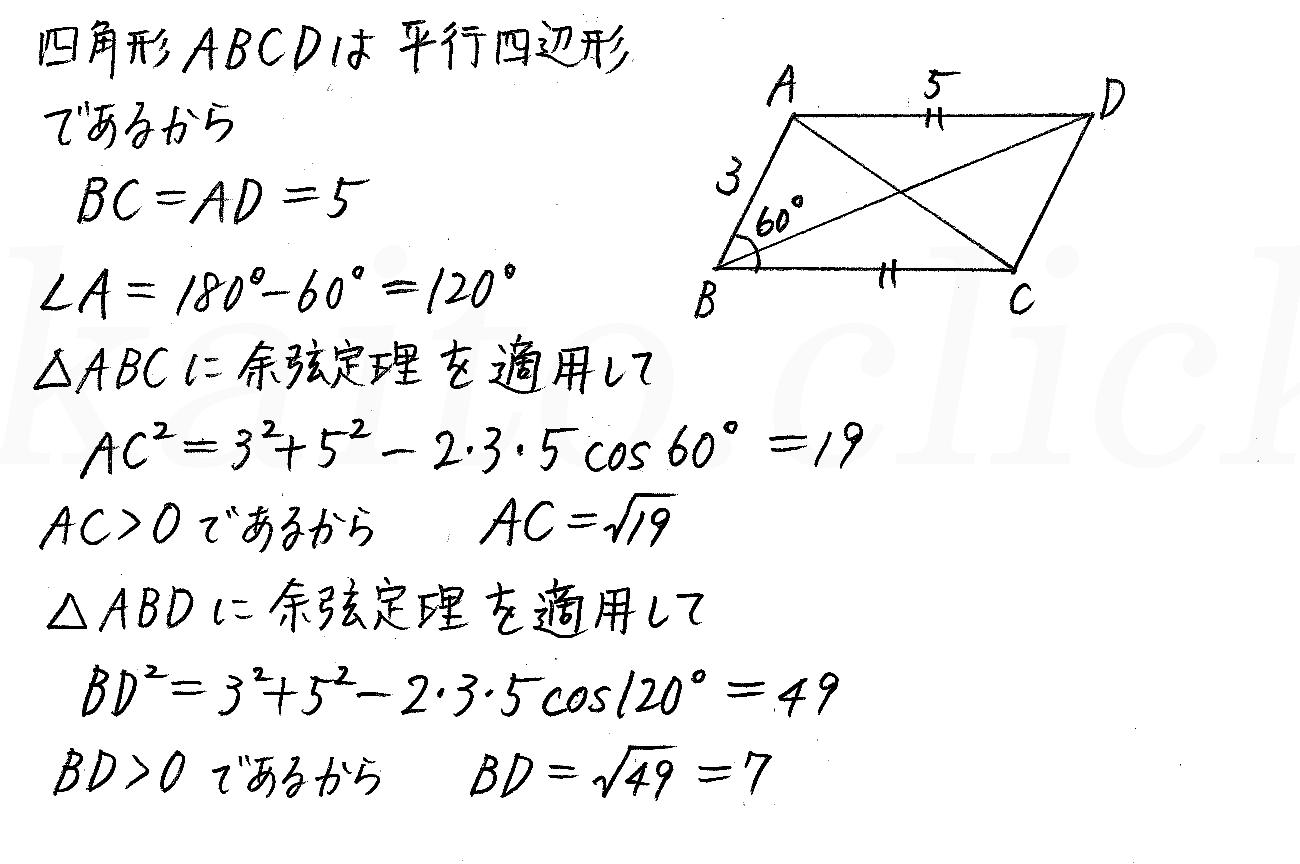 改訂版4STEP数学1-274解答