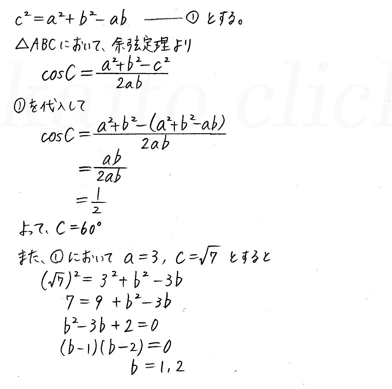 改訂版4STEP数学1-275解答