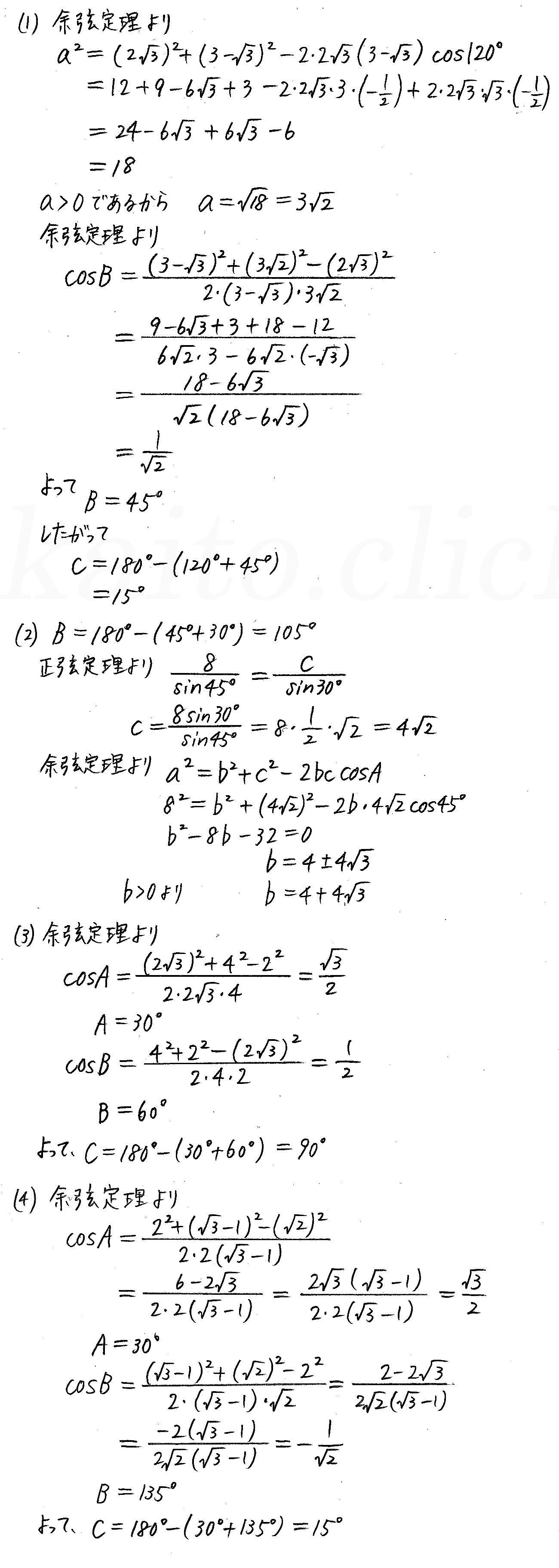改訂版4STEP数学1-276解答