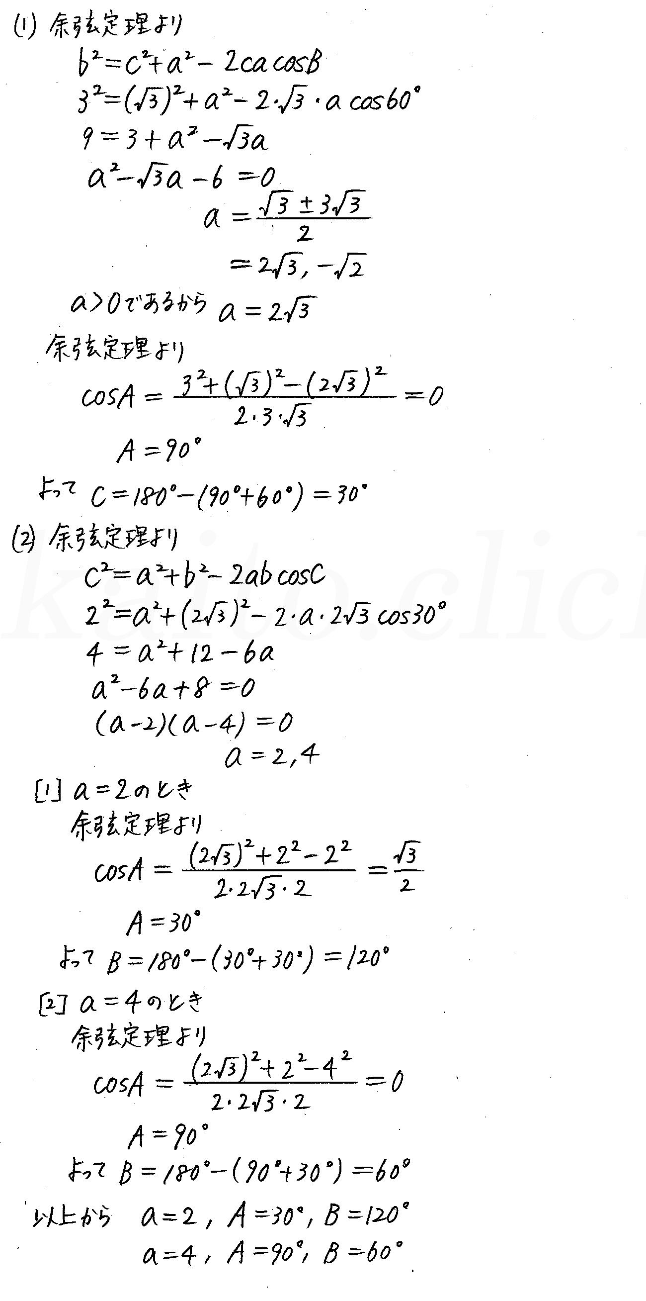 改訂版4STEP数学1-277解答