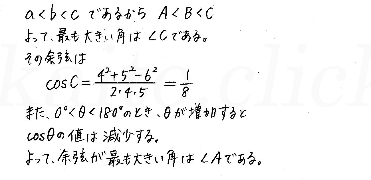 改訂版4STEP数学1-278解答
