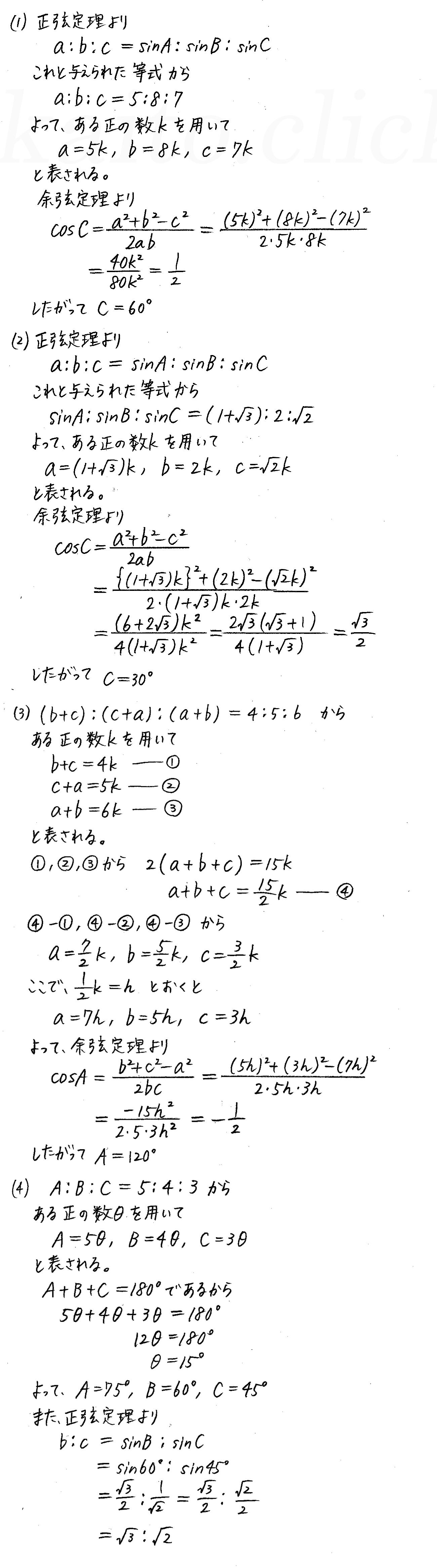改訂版4STEP数学1-279解答