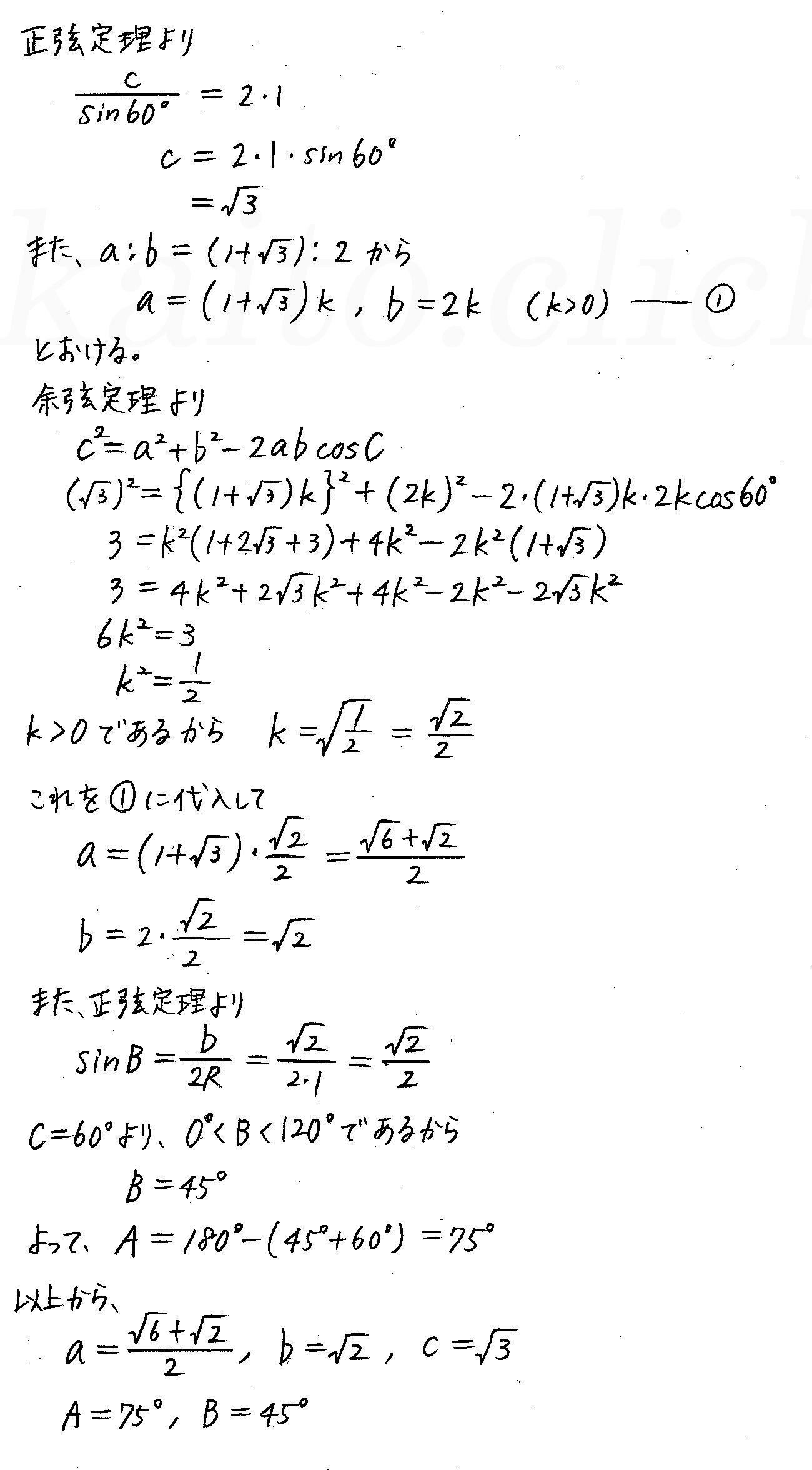 改訂版4STEP数学1-280解答