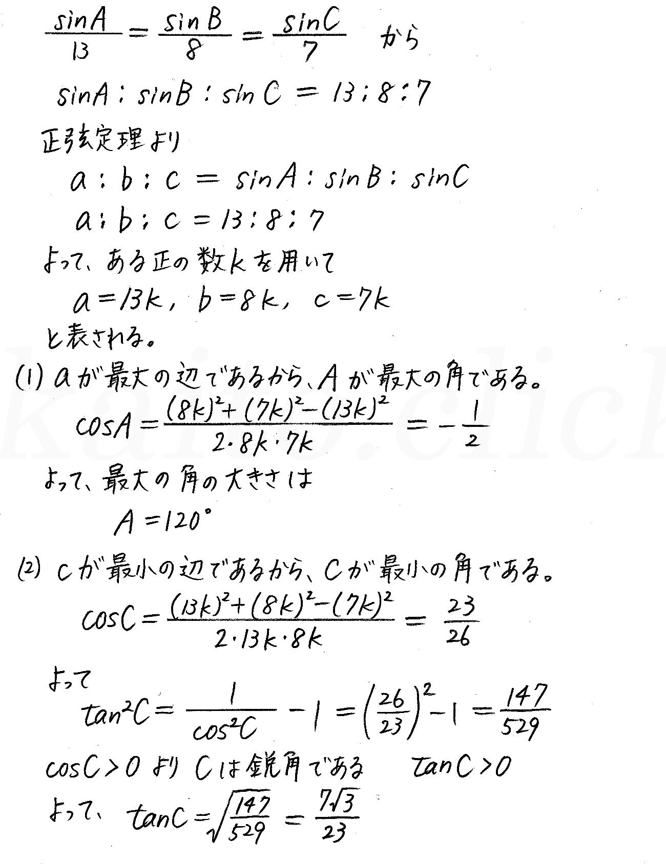 改訂版4STEP数学1-281解答