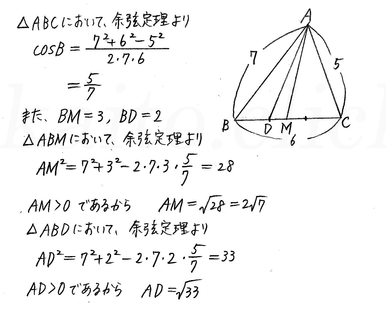 改訂版4STEP数学1-282解答