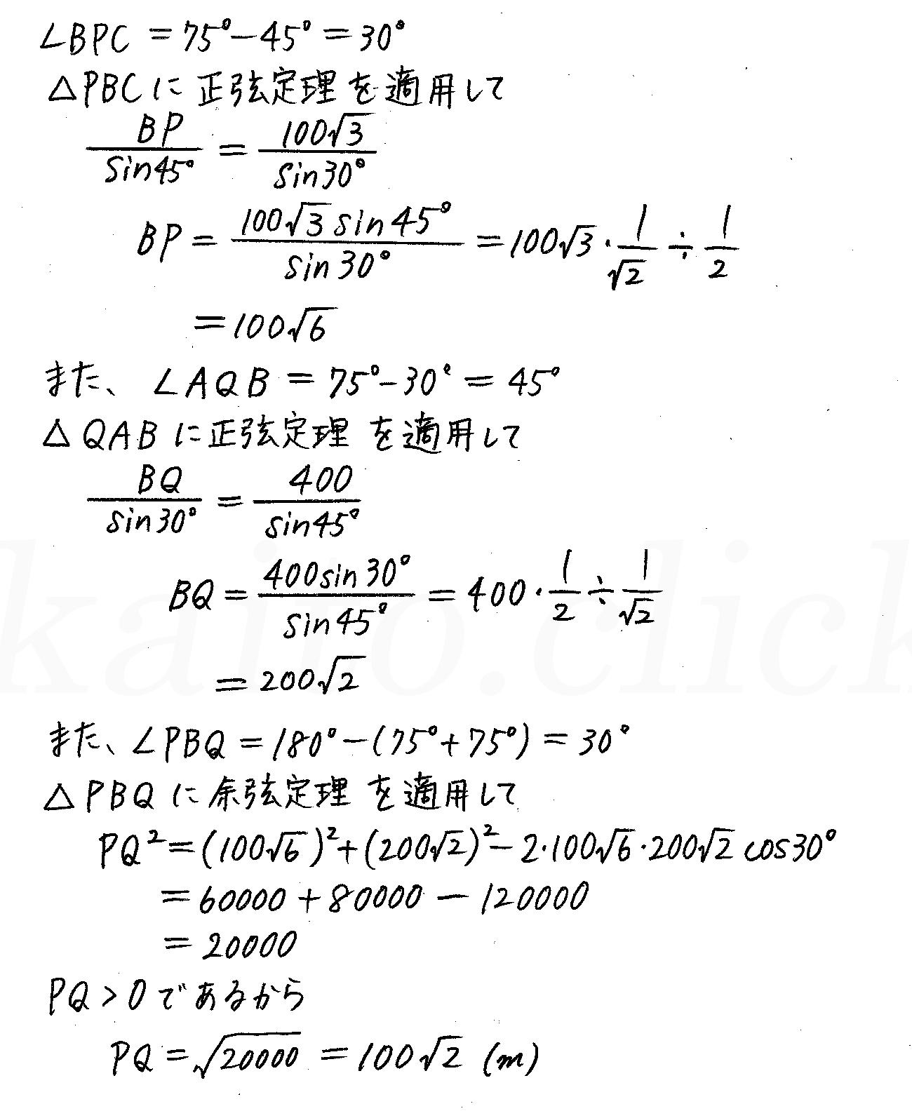 改訂版4STEP数学1-283解答
