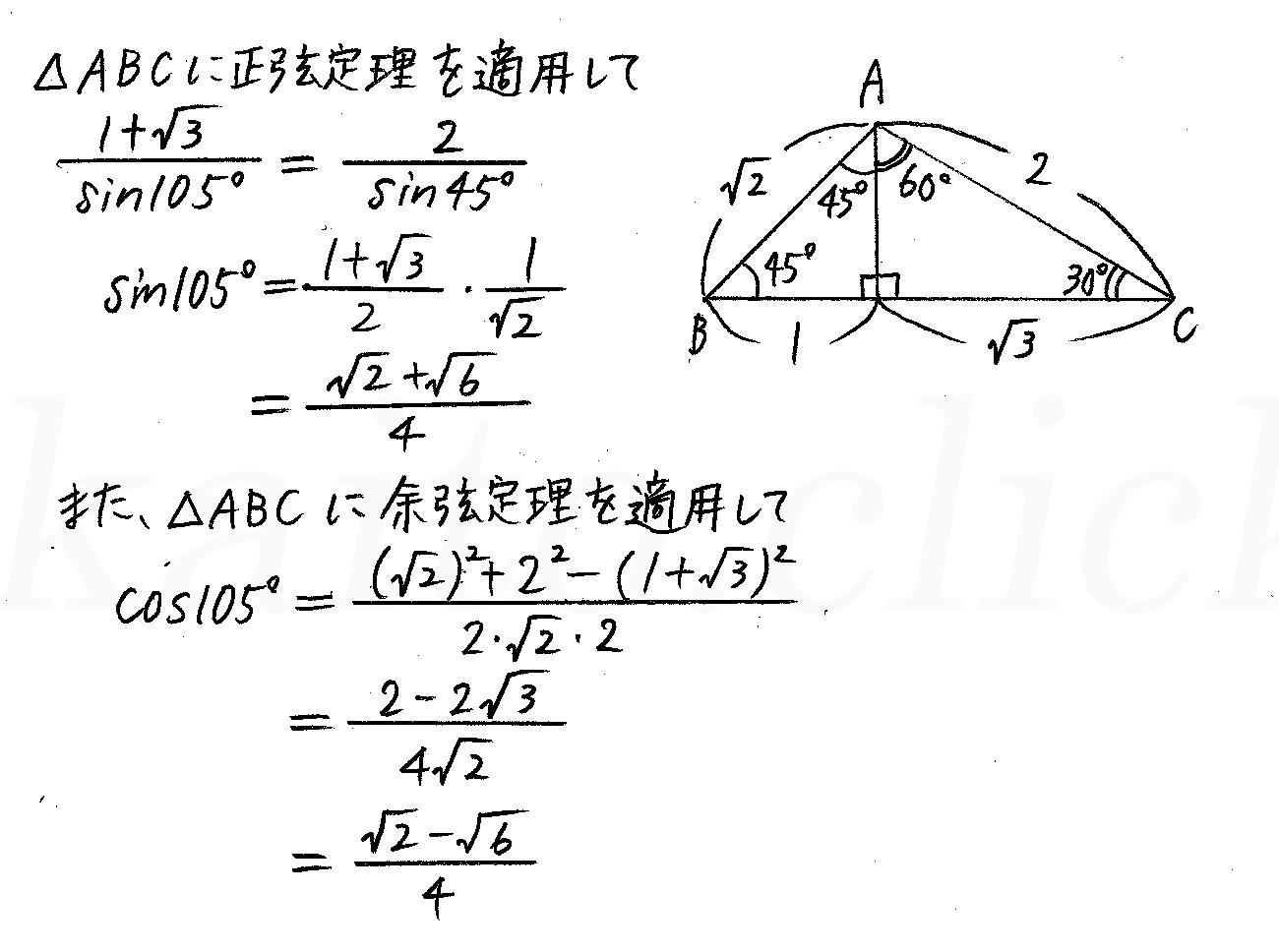 改訂版4STEP数学1-284解答
