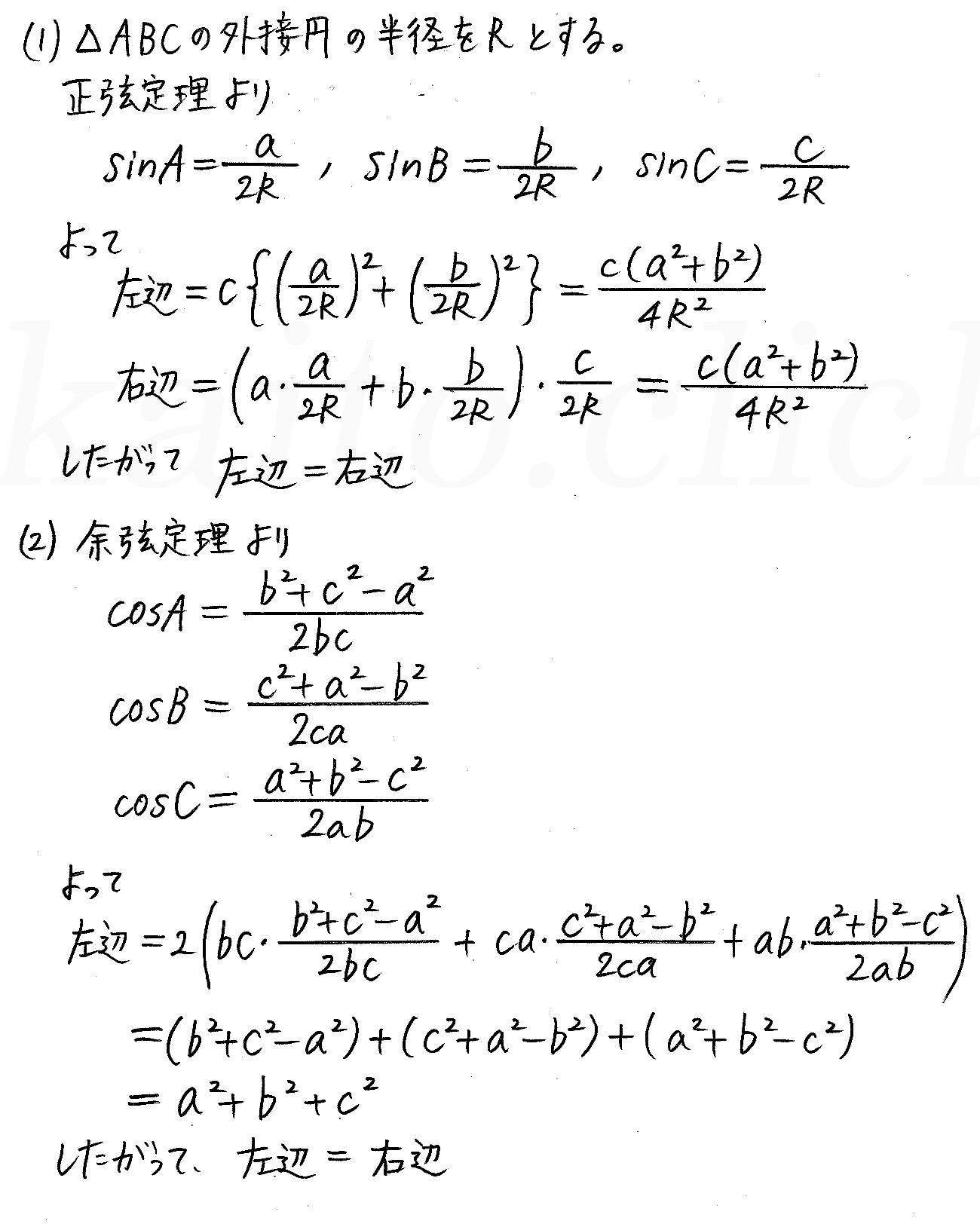 改訂版4STEP数学1-285解答