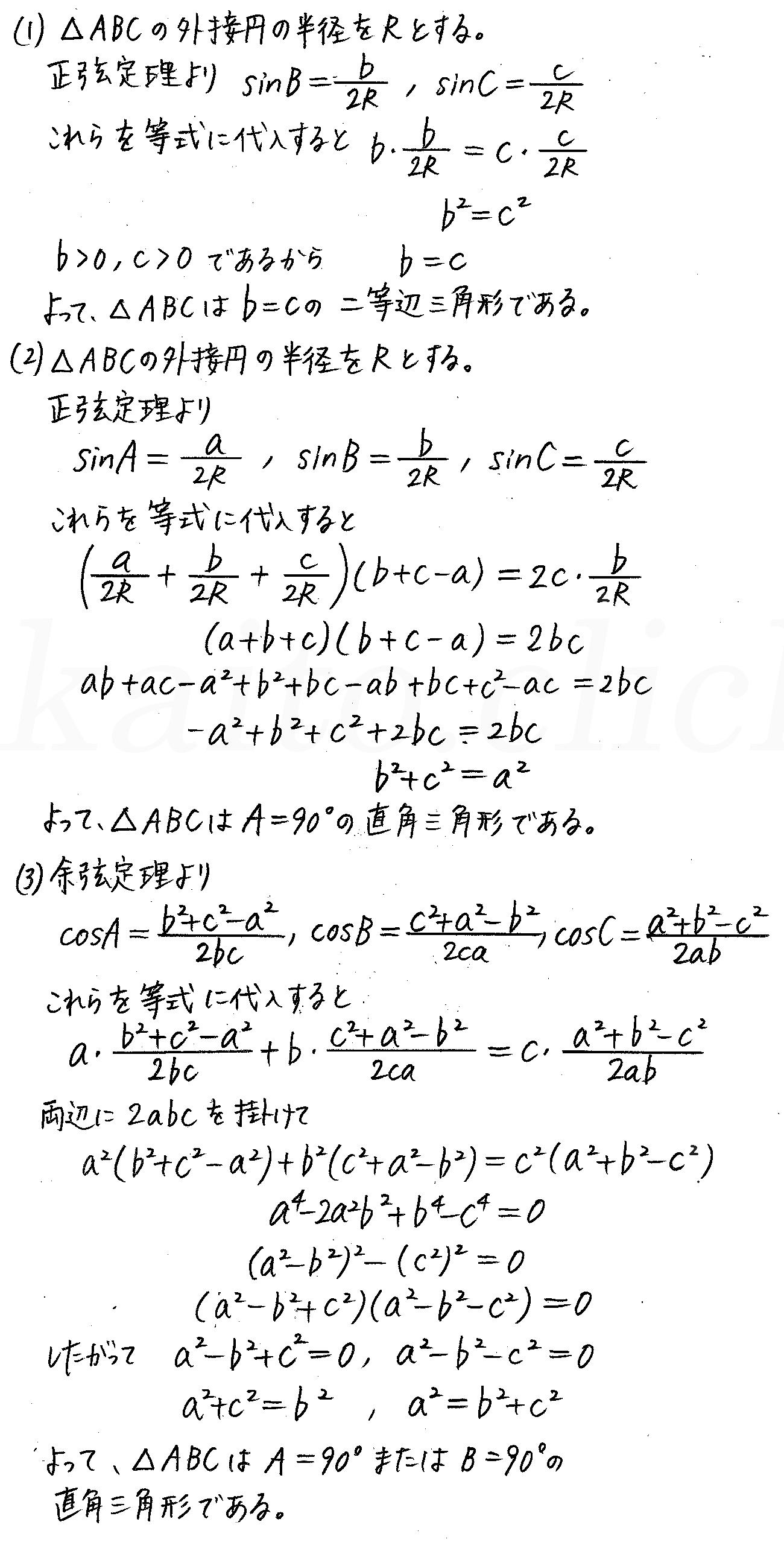 改訂版4STEP数学1-286解答