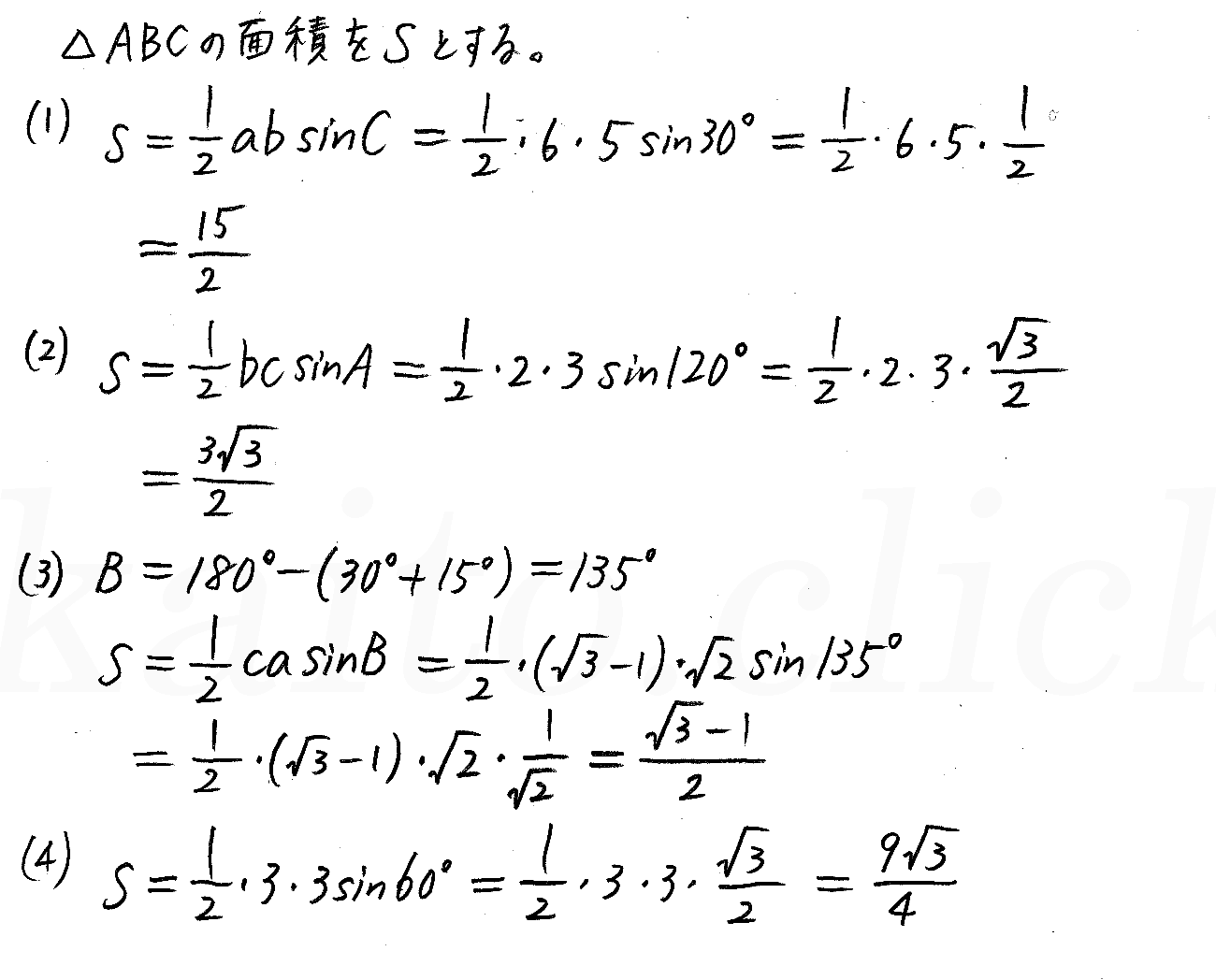 改訂版4STEP数学1-287解答