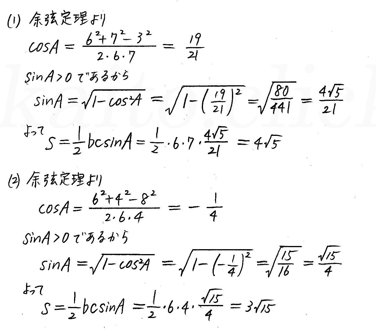 改訂版4STEP数学1-288解答