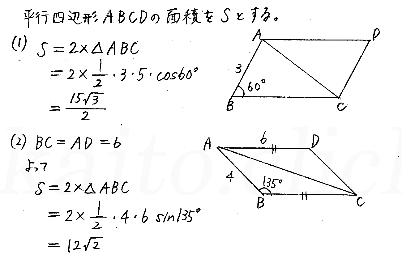 改訂版4STEP数学1-289解答