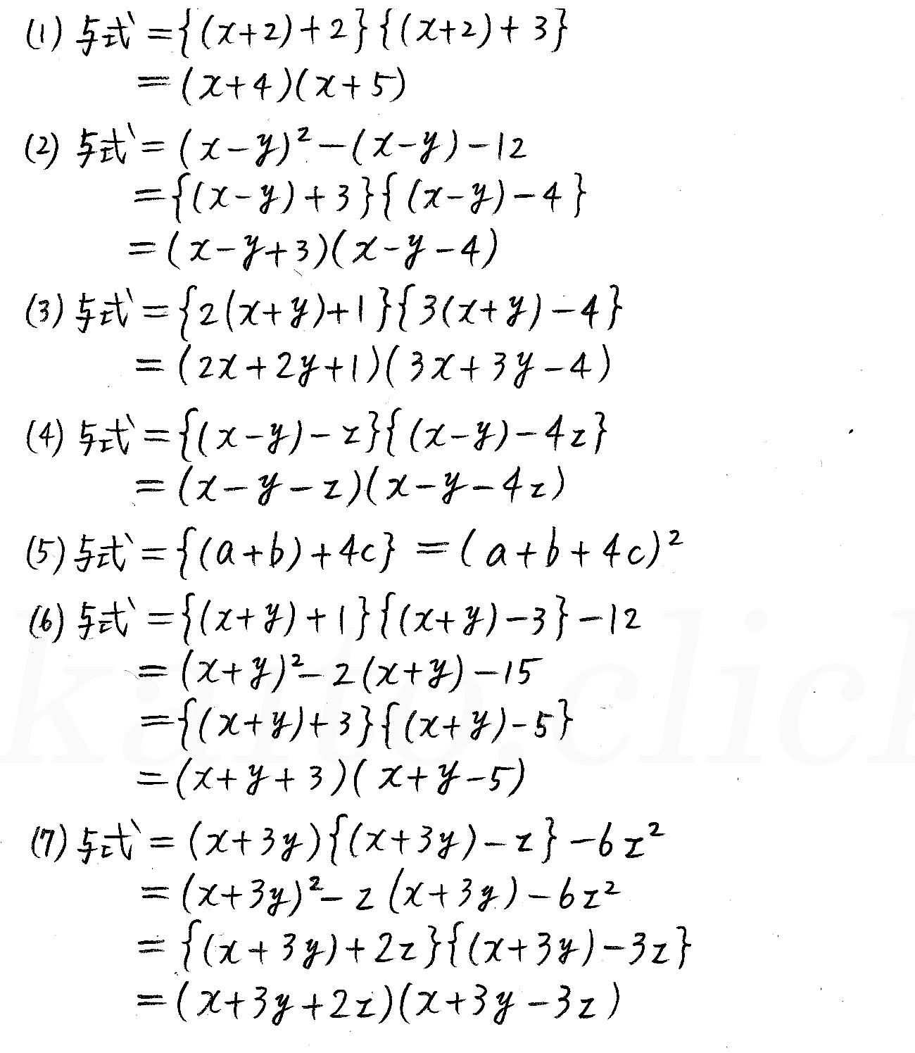 改訂版4STEP数学1-29解答