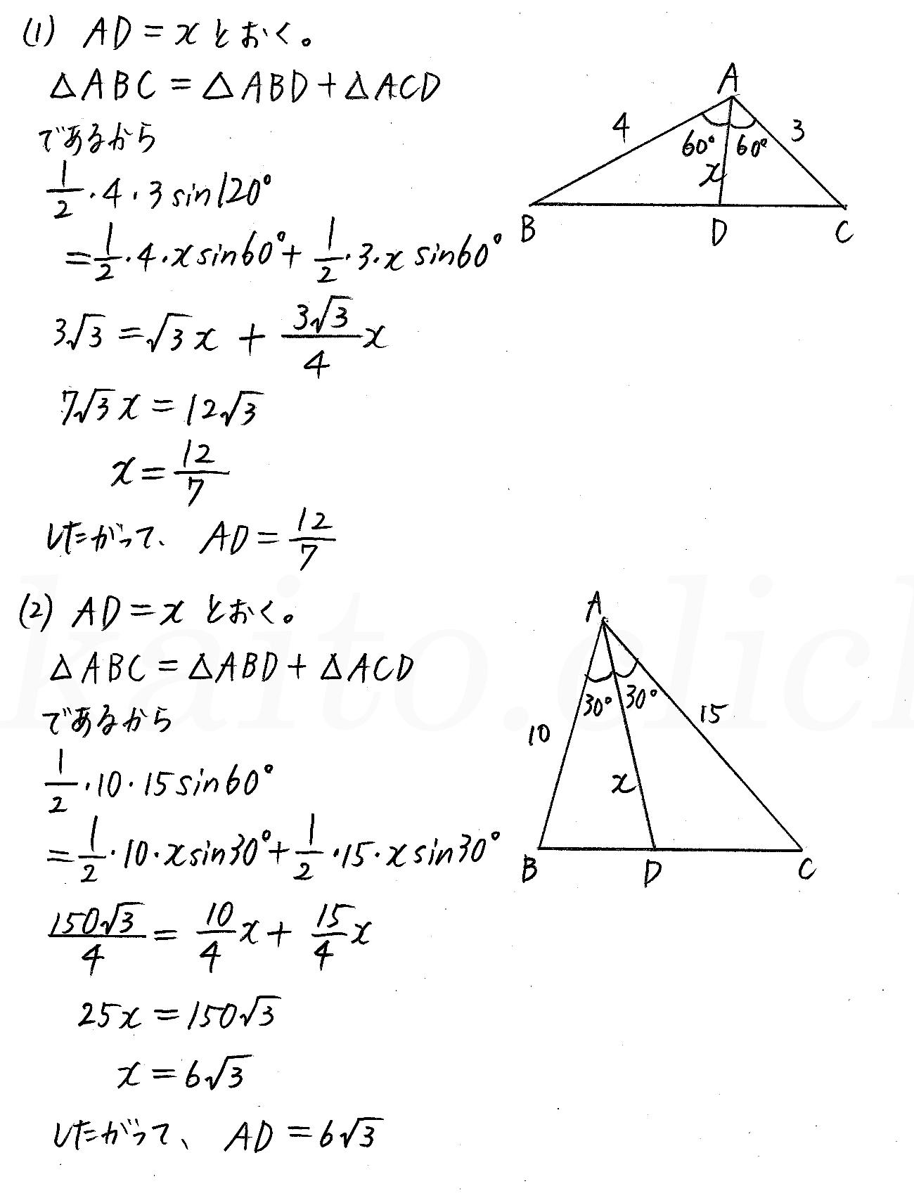 改訂版4STEP数学1-290解答