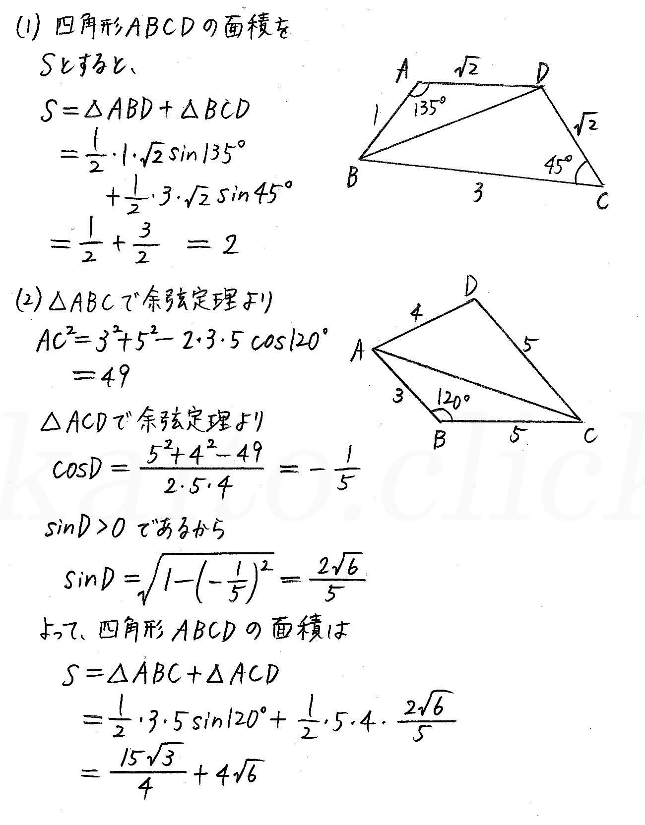 改訂版4STEP数学1-291解答