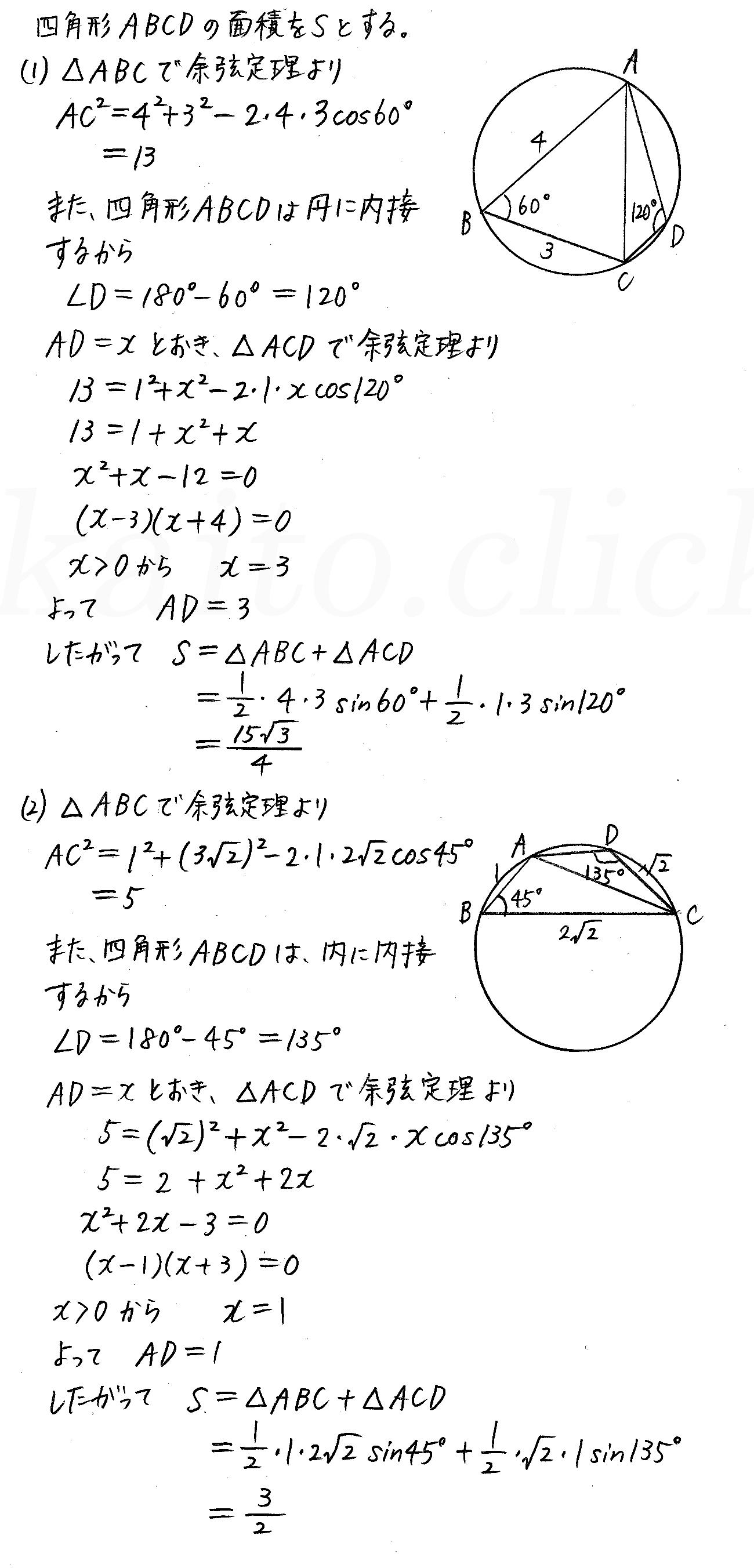 改訂版4STEP数学1-292解答