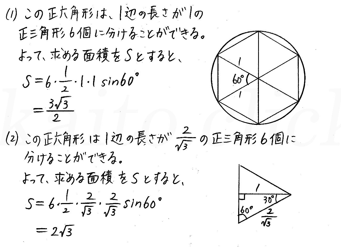 改訂版4STEP数学1-294解答