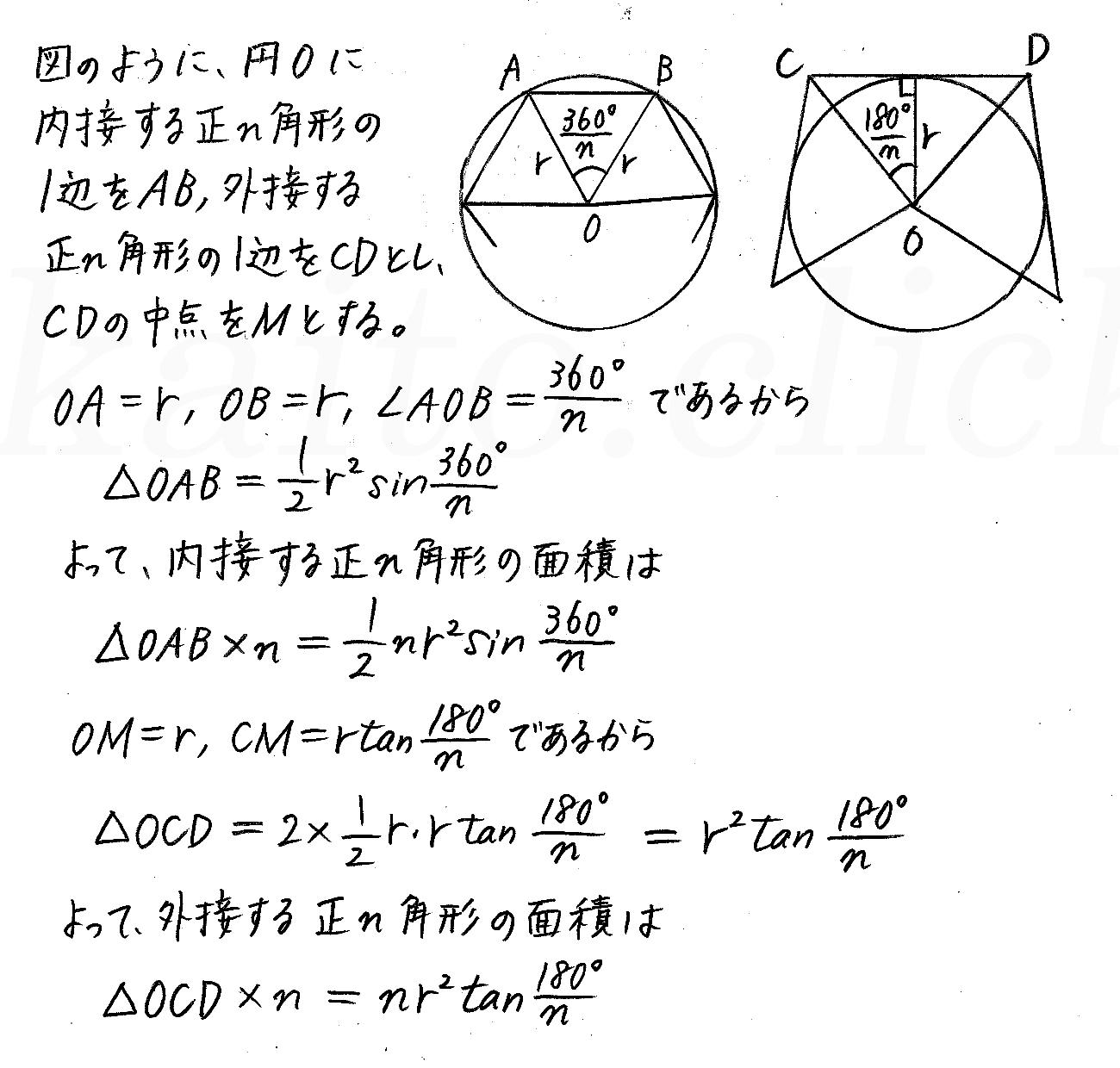 改訂版4STEP数学1-295解答