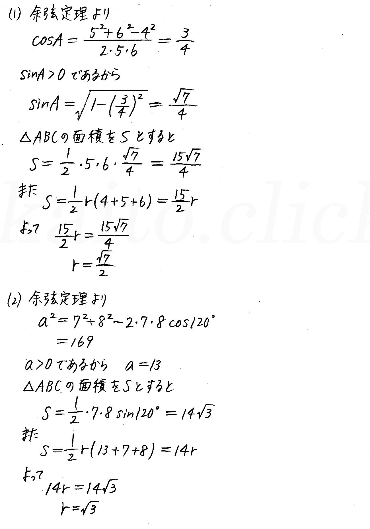 改訂版4STEP数学1-296解答