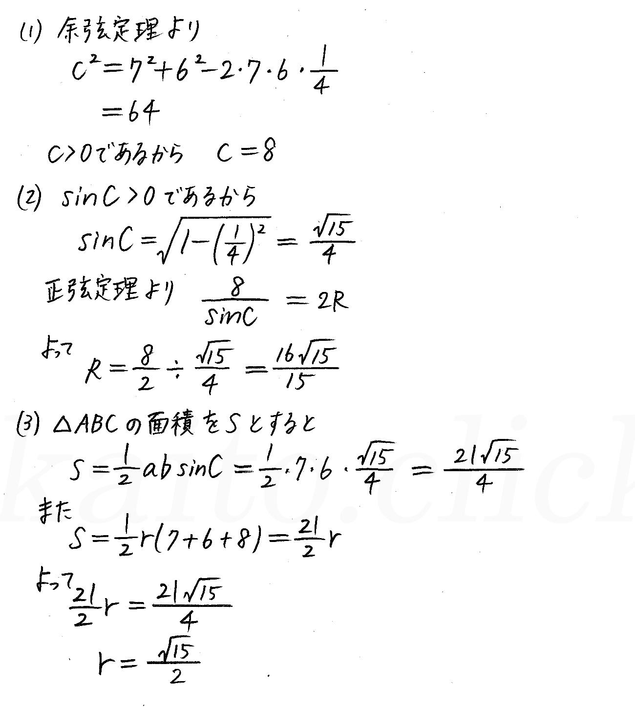 改訂版4STEP数学1-297解答