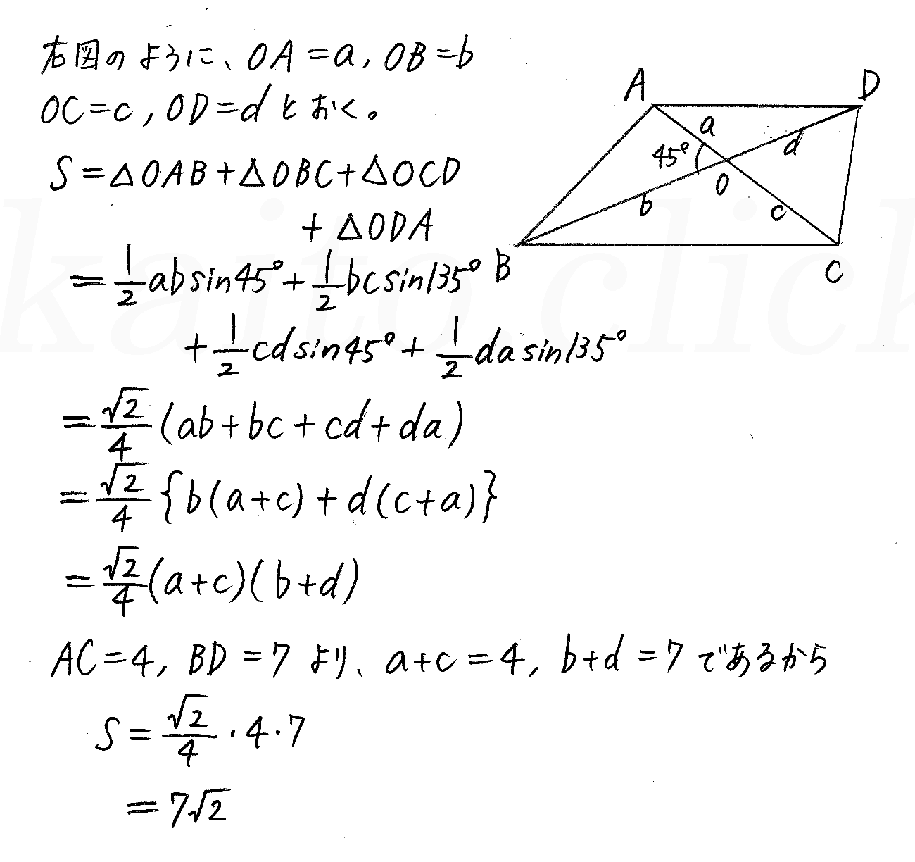 改訂版4STEP数学1-298解答