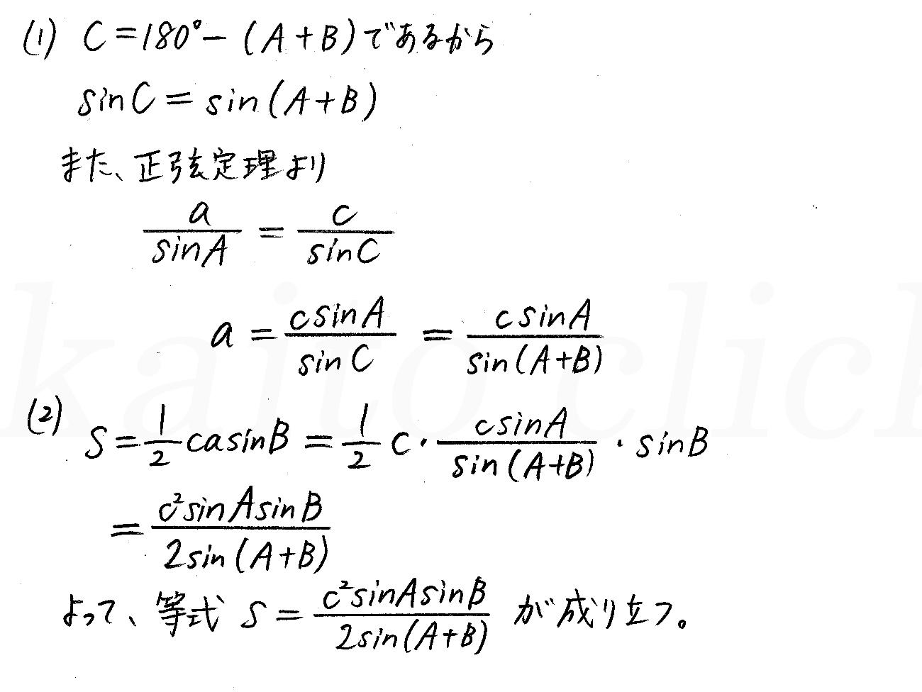 改訂版4STEP数学1-299解答