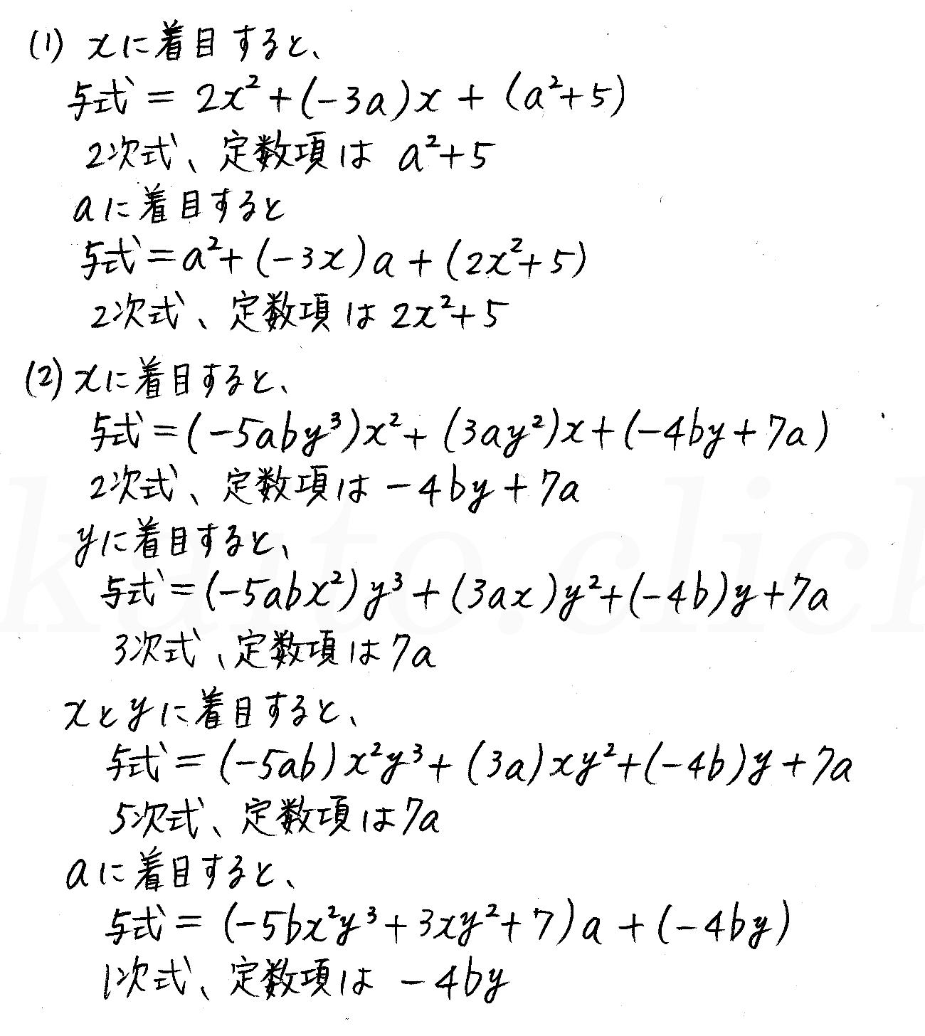 改訂版4STEP数学1-3解答