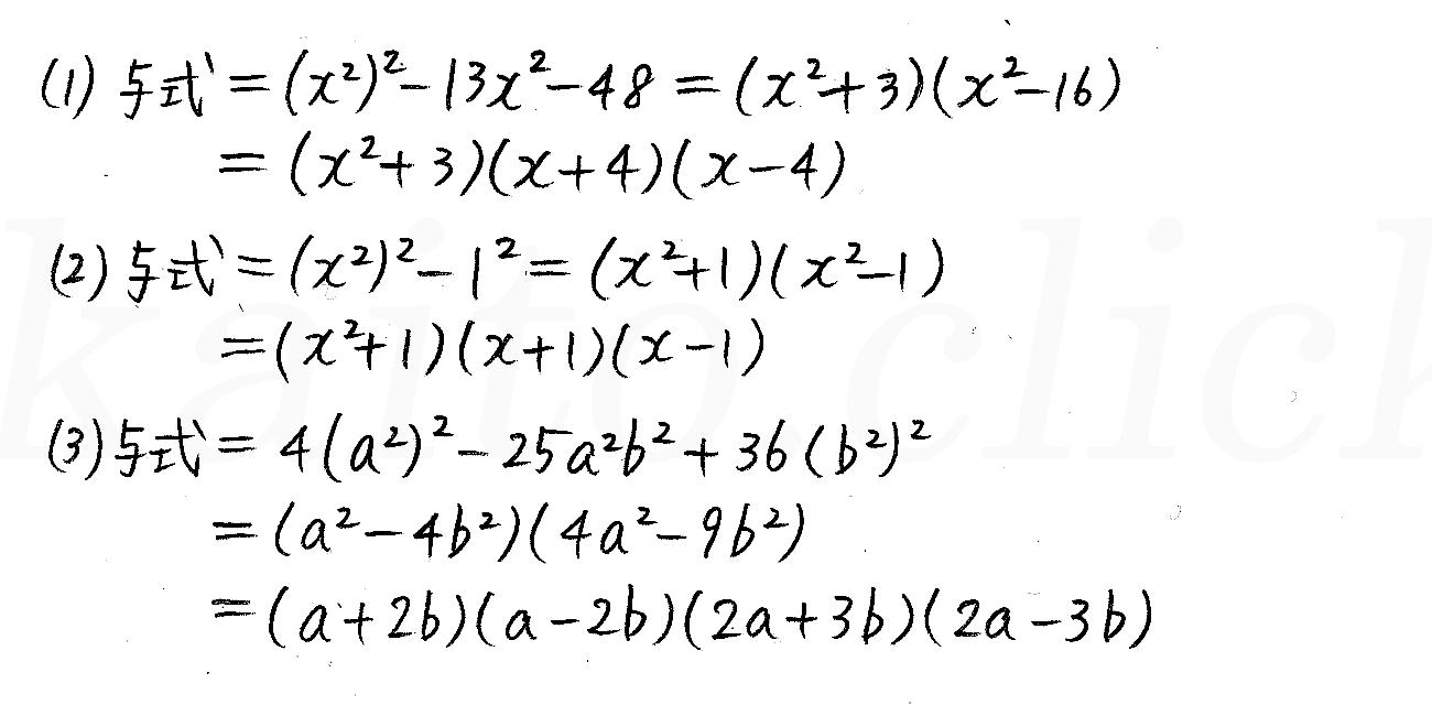 改訂版4STEP数学1-30解答