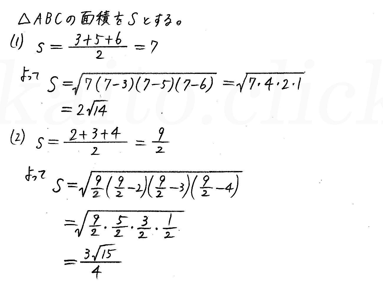 改訂版4STEP数学1-300解答