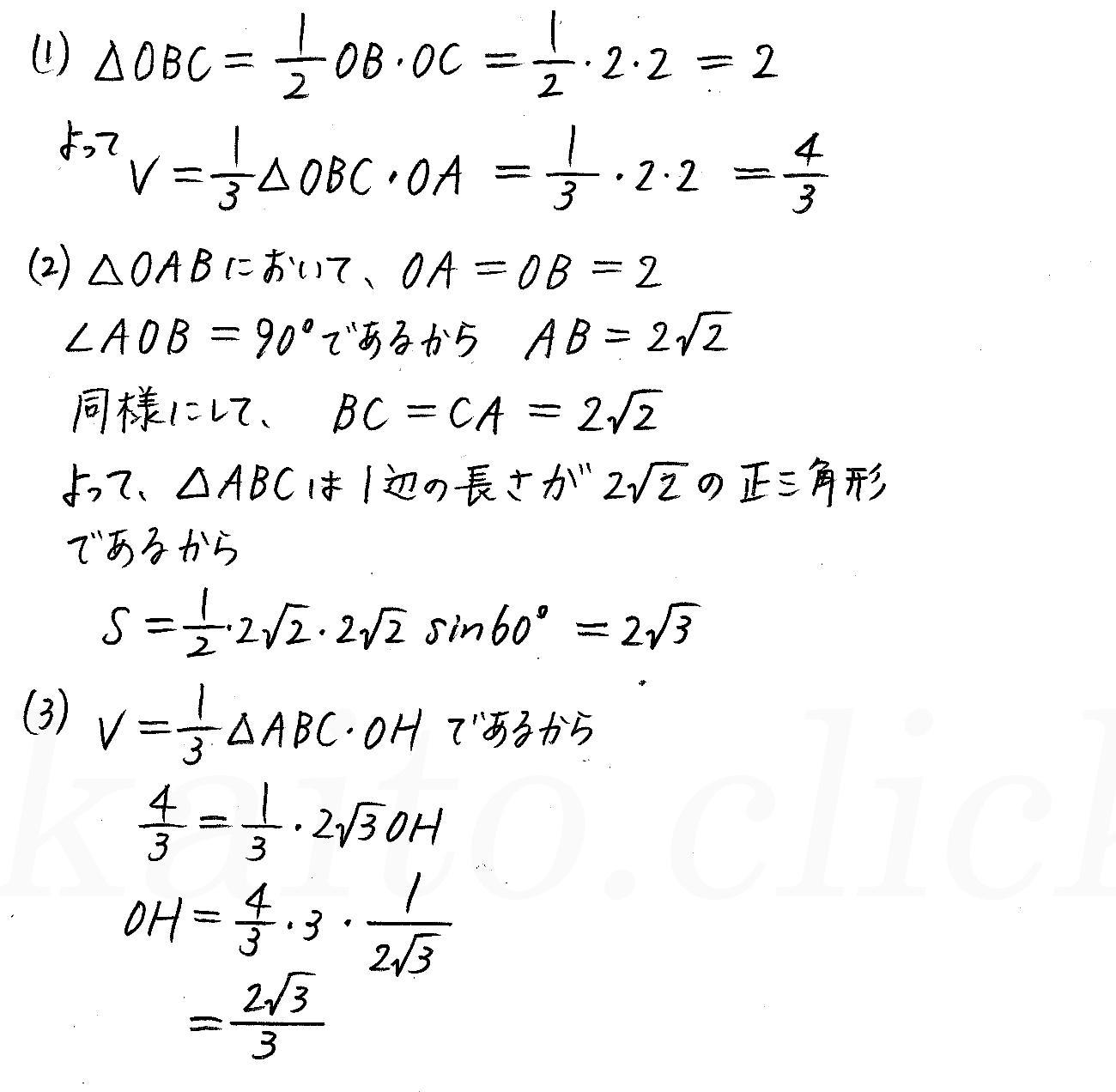 改訂版4STEP数学1-303解答