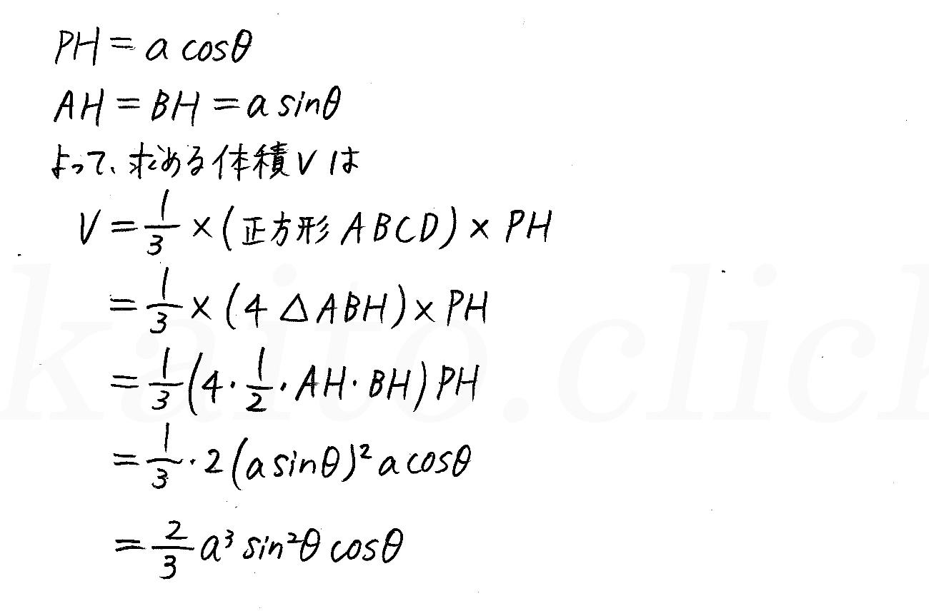 改訂版4STEP数学1-304解答