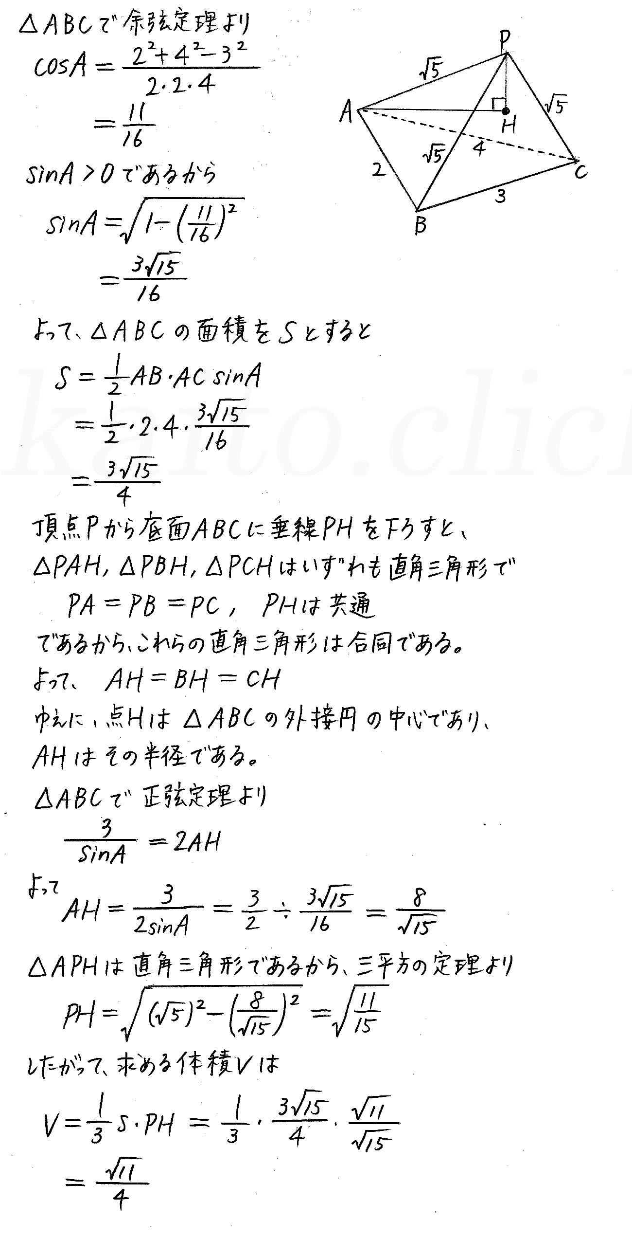 改訂版4STEP数学1-305解答