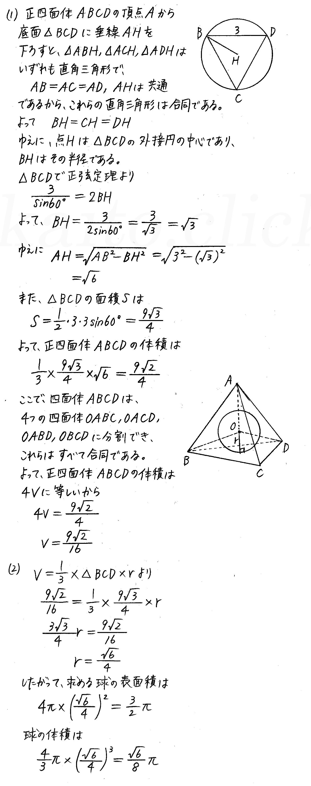 改訂版4STEP数学1-306解答