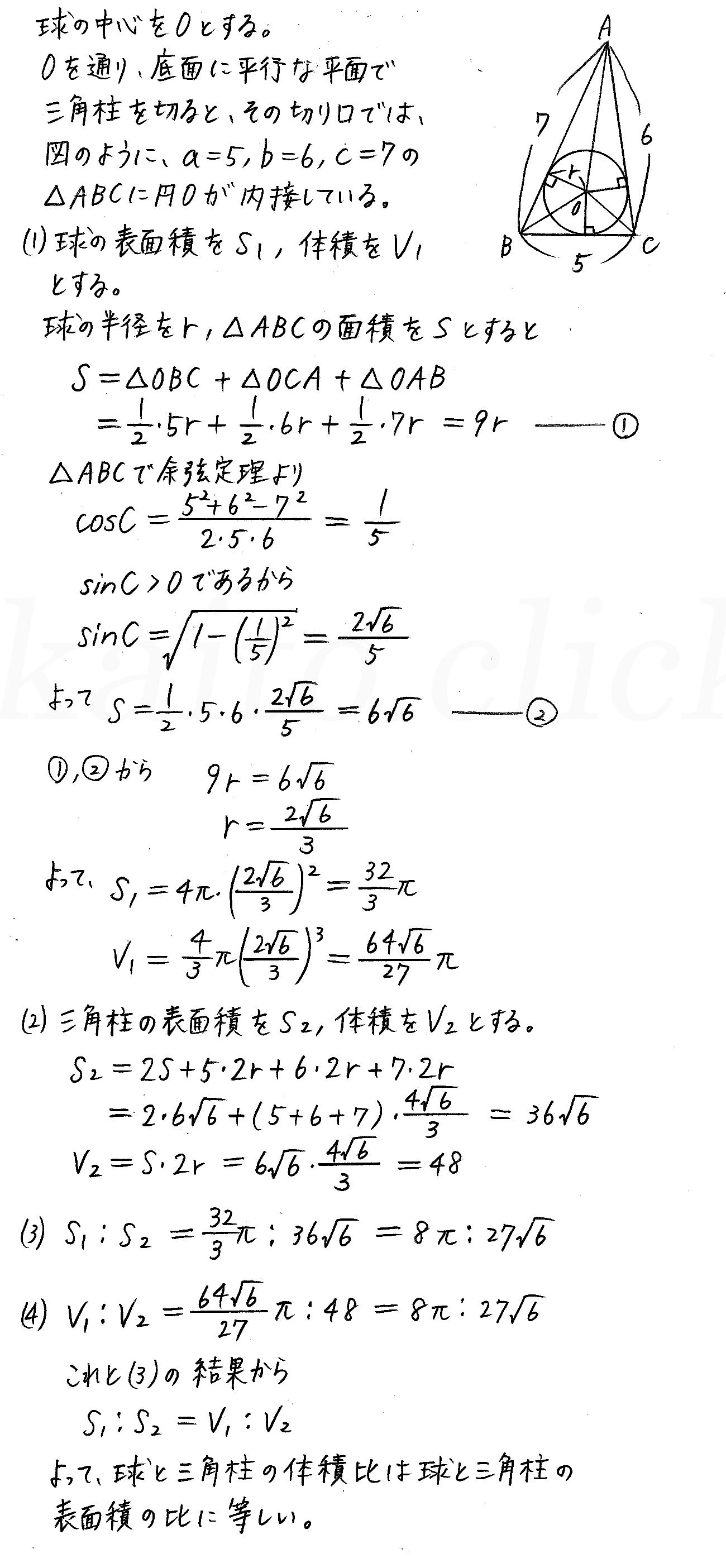 改訂版4STEP数学1-307解答