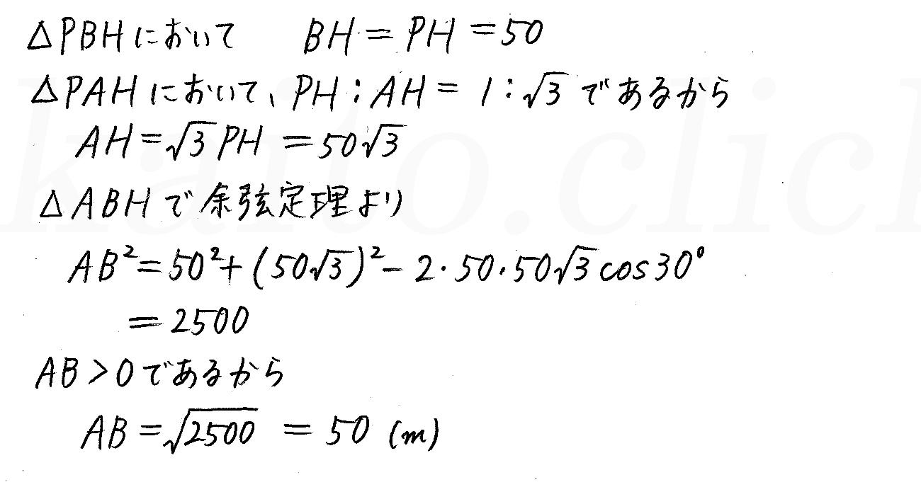 改訂版4STEP数学1-308解答