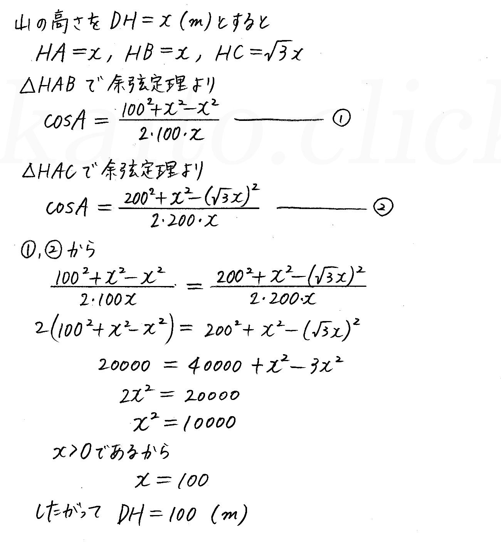 改訂版4STEP数学1-309解答