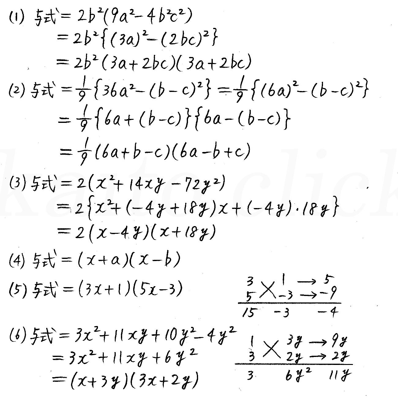 改訂版4STEP数学1-31解答
