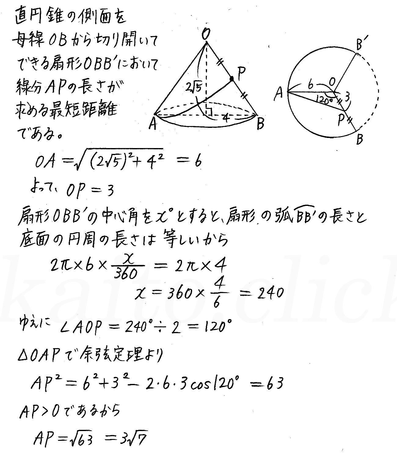 改訂版4STEP数学1-310解答