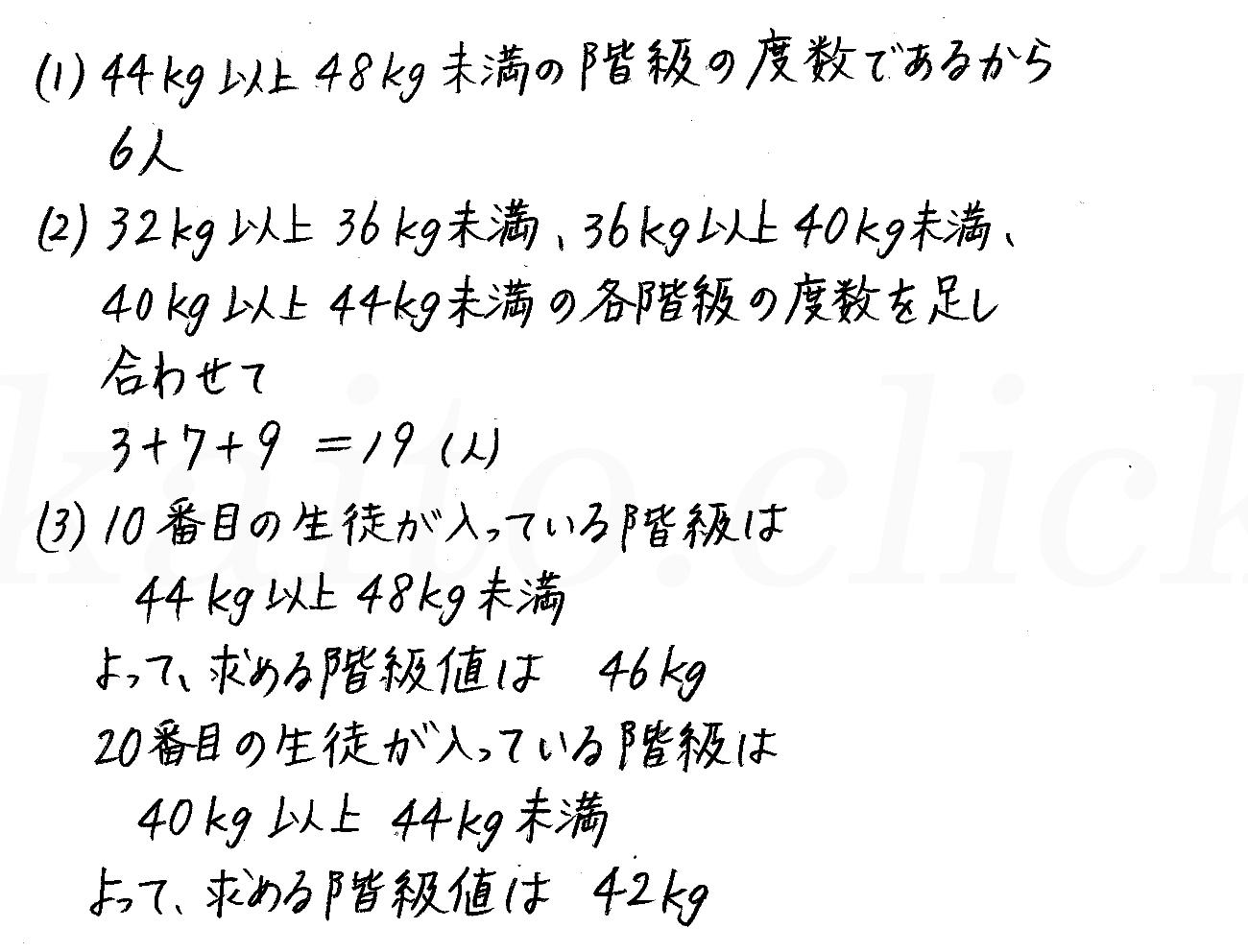 改訂版4STEP数学1-312解答