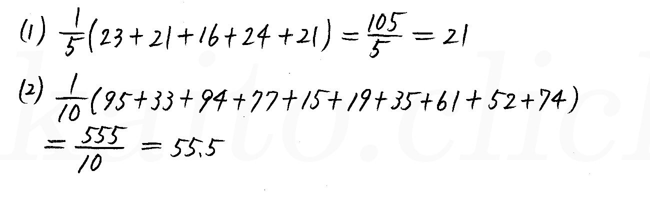 改訂版4STEP数学1-313解答