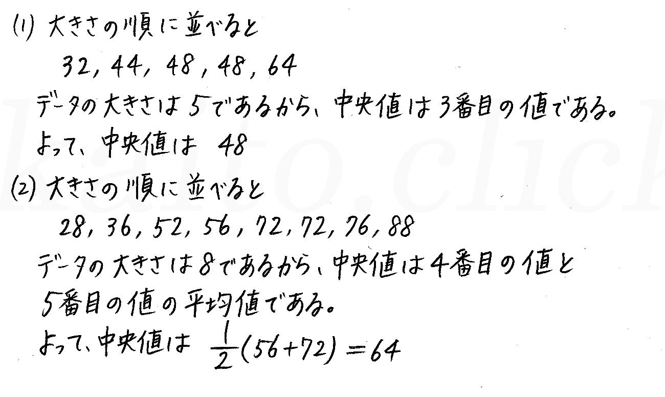 改訂版4STEP数学1-314解答