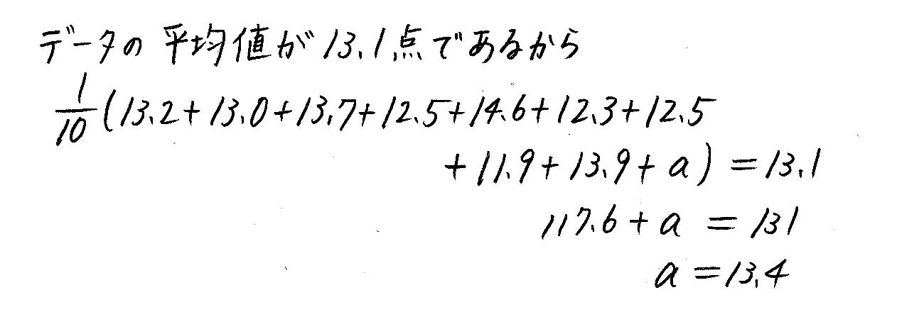 改訂版4STEP数学1-317解答