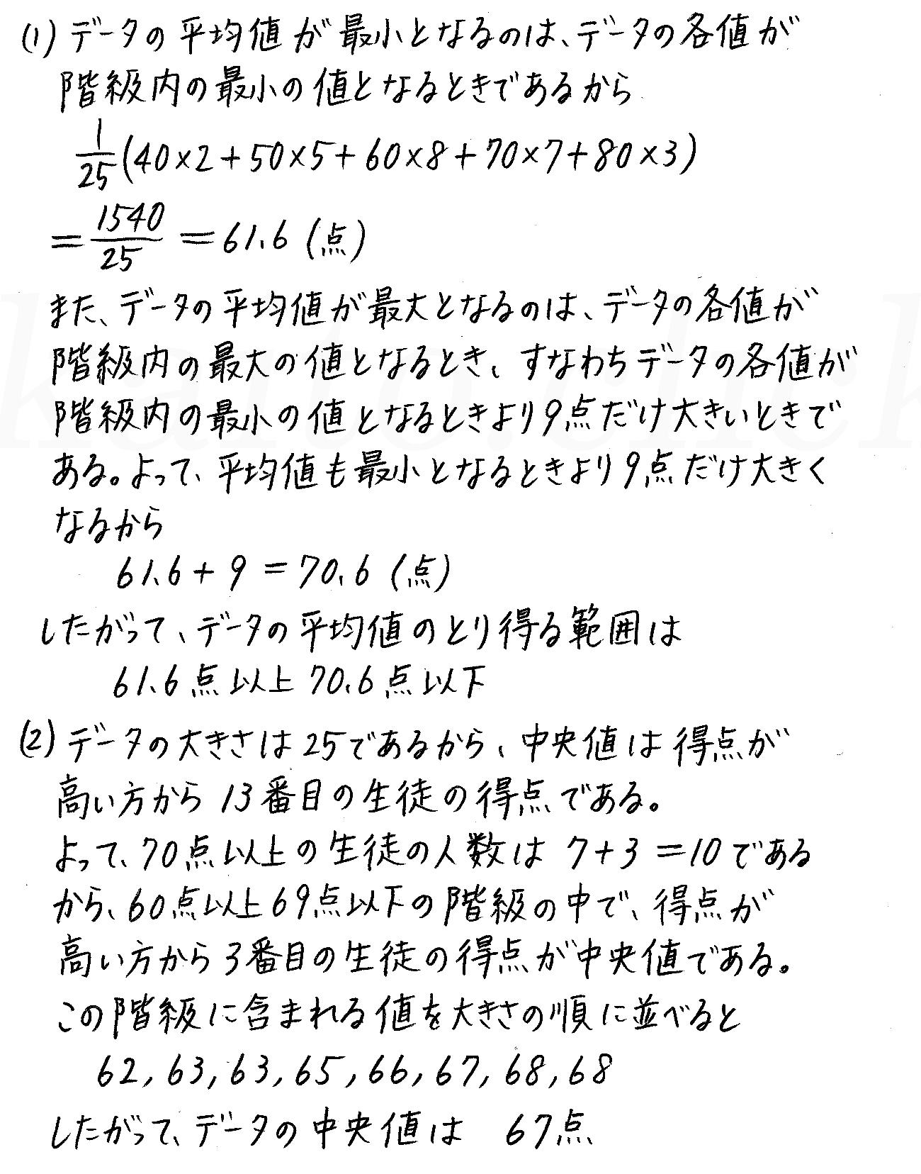改訂版4STEP数学1-318解答