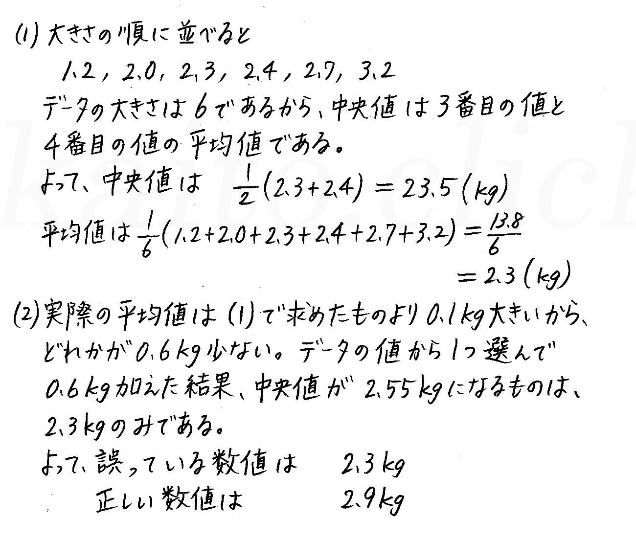 改訂版4STEP数学1-319解答