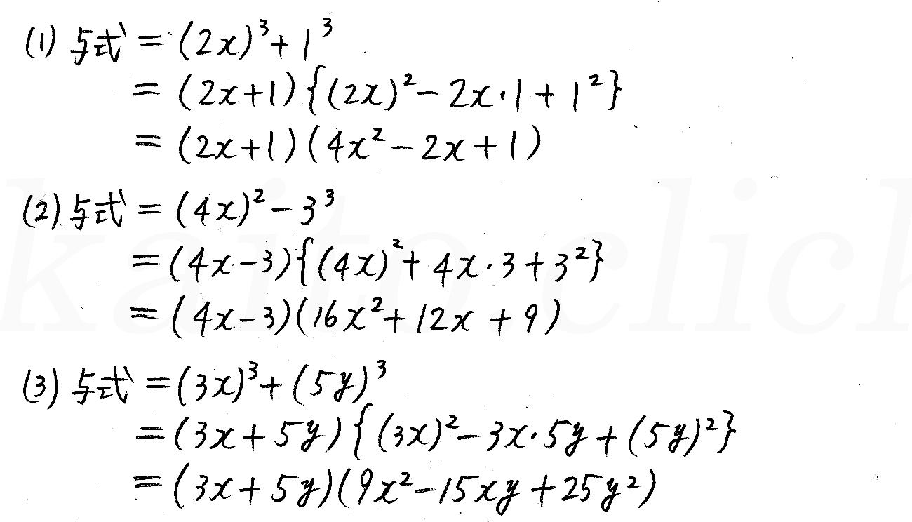 改訂版4STEP数学1-32解答
