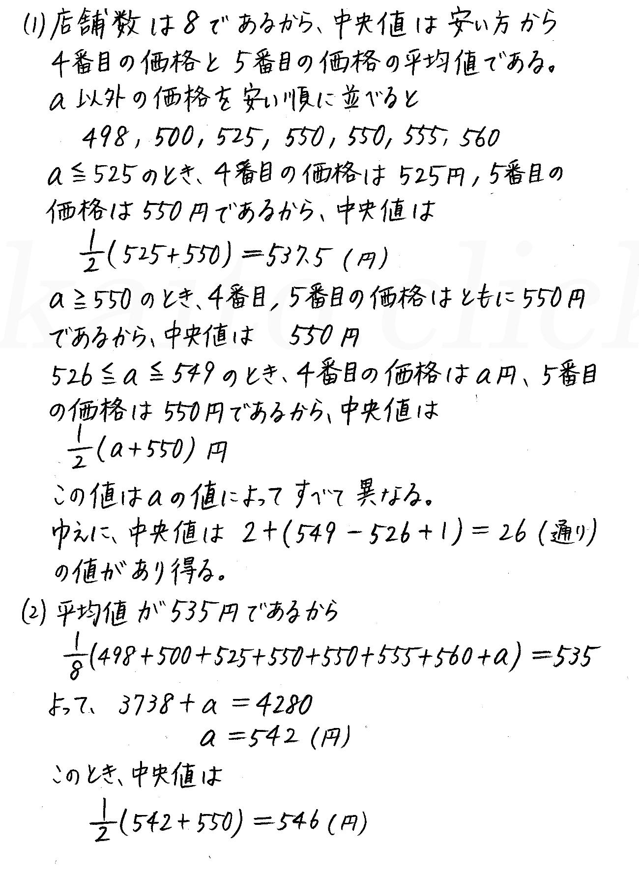 改訂版4STEP数学1-320解答