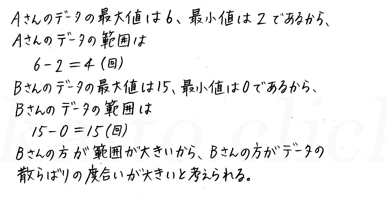改訂版4STEP数学1-321解答
