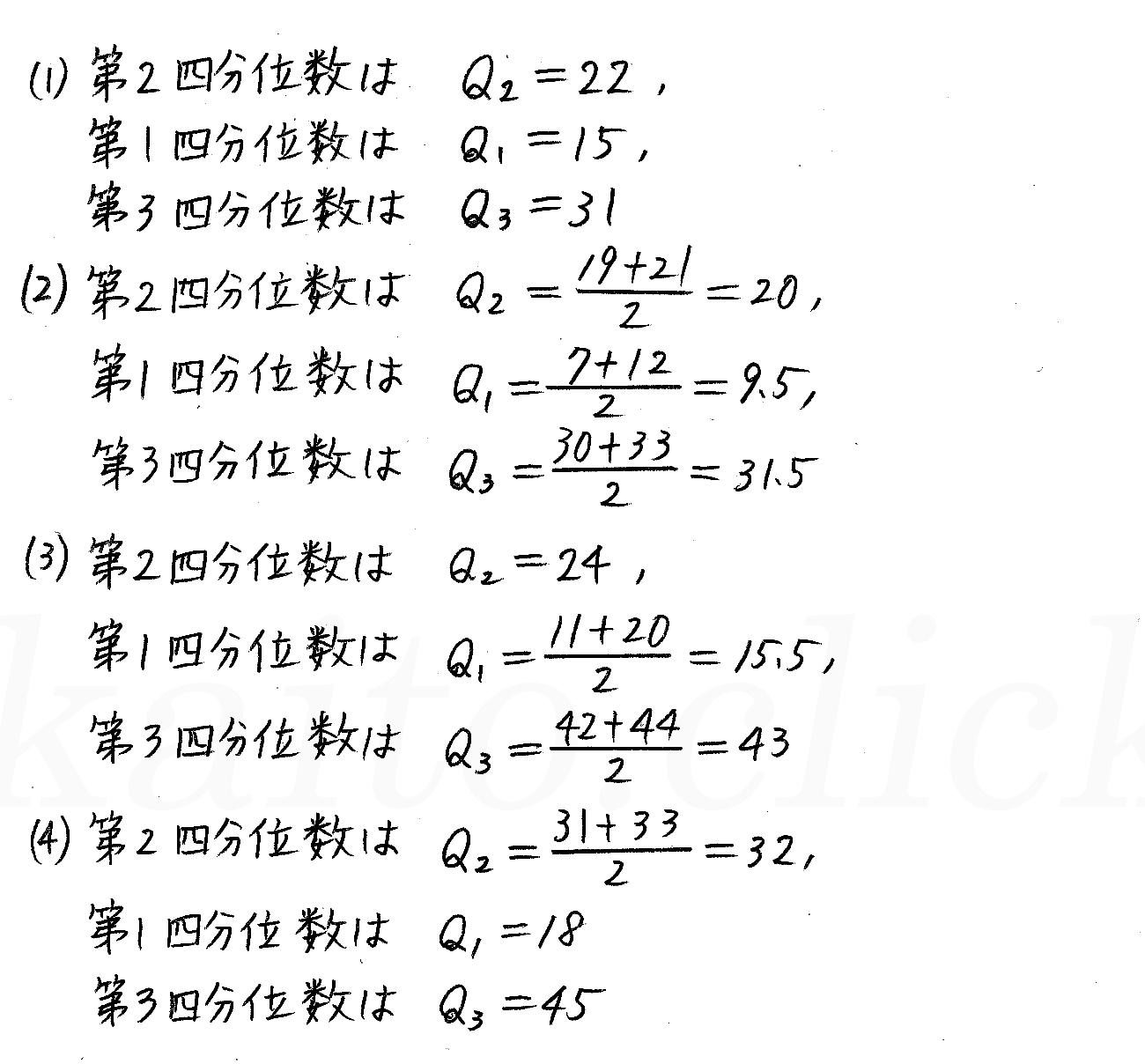 改訂版4STEP数学1-322解答