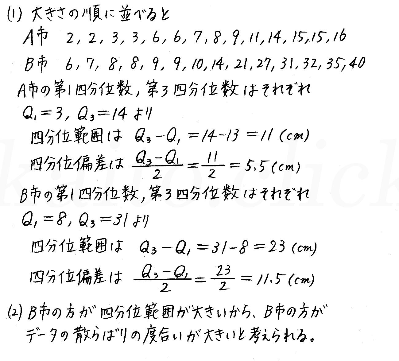 改訂版4STEP数学1-323解答